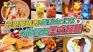 ❮台北❯ 5間超罪惡美式餐廳!大份量雙層牛肉堡! ft.本燙|5 American restaurants in Taipei【食在好飛醺 EatFashion】EP28