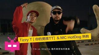 ⚡️Tizzy T ⚡️ [ 你的男孩TT]  ❌ MC HotDog 熱狗 🐶 《貧民百萬男孩》 CAMEO from VAVA ,满舒克。。。