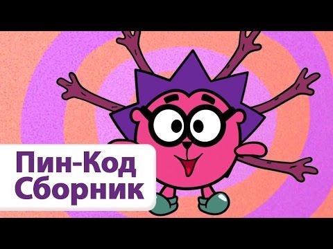 Сборник №2. ТОП- 10 серий - Смешарики. ПИН - код | Познавательные мультфильмы