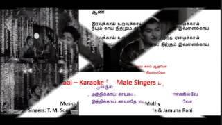 Athikaai kaai kaai Karaoke for Male Singers by HamsaPriya