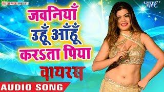 Jawaniya Unhu Aahu Unhu Aahu Karata Piya - Virus - Priyanka Singh Santosh Puri - Latest Movie Songs