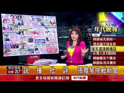 張雅琴挑戰新聞》陳其邁盼傳話'拒一國兩制' 韓國瑜:廢話太多