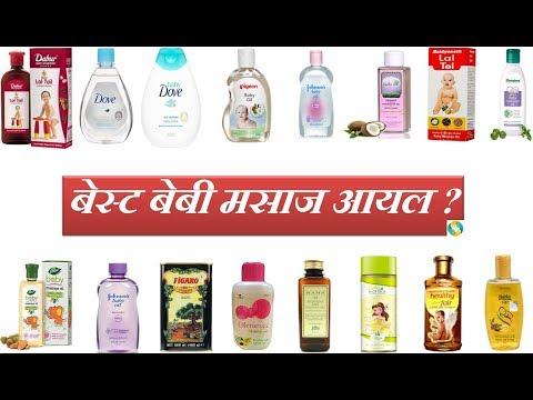 Best Baby Massage Oil In India || Achha Bachchon Ki Malish Ka Oil Kaun Sa Hai?