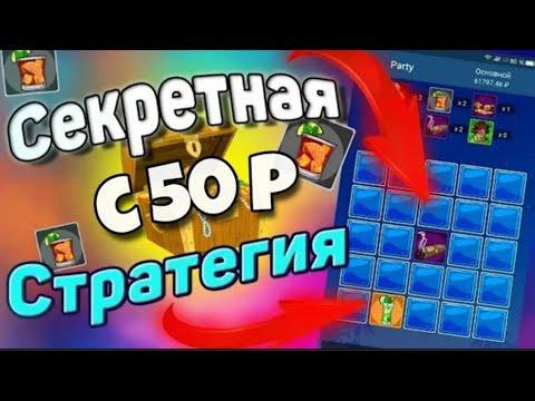 Стратегия с 50 рублей в MelBet в 1xGames в игре Purty . Как подняться в MelBet. Стратегия 1xGames.