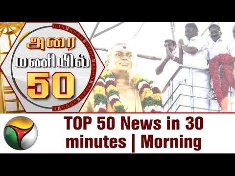 Top 50 News in 30 Minutes | Morning | 30/10/2017 | Puthiya Thalaimurai TV