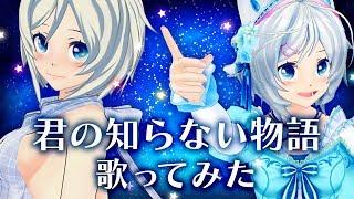 【生歌】君の知らない物語/電脳少女シロ【生誕祭で歌ってみた】 thumbnail