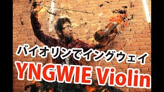 Yngwie Violin Cover / Forever Is A Long Time (FIRE & ICE) Violin:TAM(TAMUSIC)