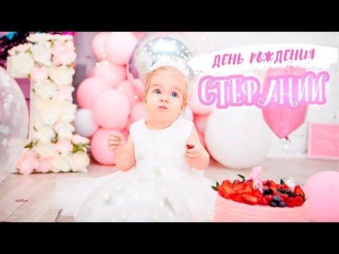 Первый день рождения / Стефании 1 год 🎂