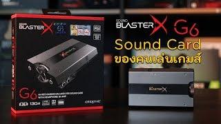 ของดีรีวิว - อัพเกรดระบบเสียงของ Notebook ให้เทพ / เล่นเกมได้มันส์ ด้วย Creative Sound Blaster X G6