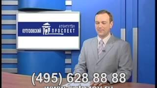 Агентство недвижимости Кутузовский Проспект(, 2014-07-11T10:37:56.000Z)