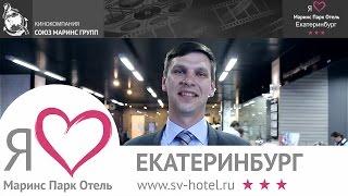 «Маринс Парк Отель Екатеринбург»  всегда всех накормит(маринспаркотель #marinsparkhotel #mph #отдых #отель #хорошийотель #поездка #маринс #hotel #гостиница #отдыхвгостинице..., 2015-06-04T13:06:07.000Z)