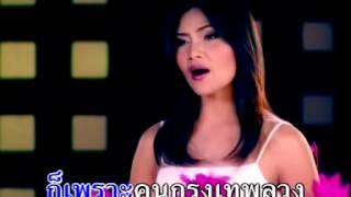 สุดท้ายที่กรุงเทพ - สุนารี ราชสีมา【Karaoke : คาราโอเกะ】