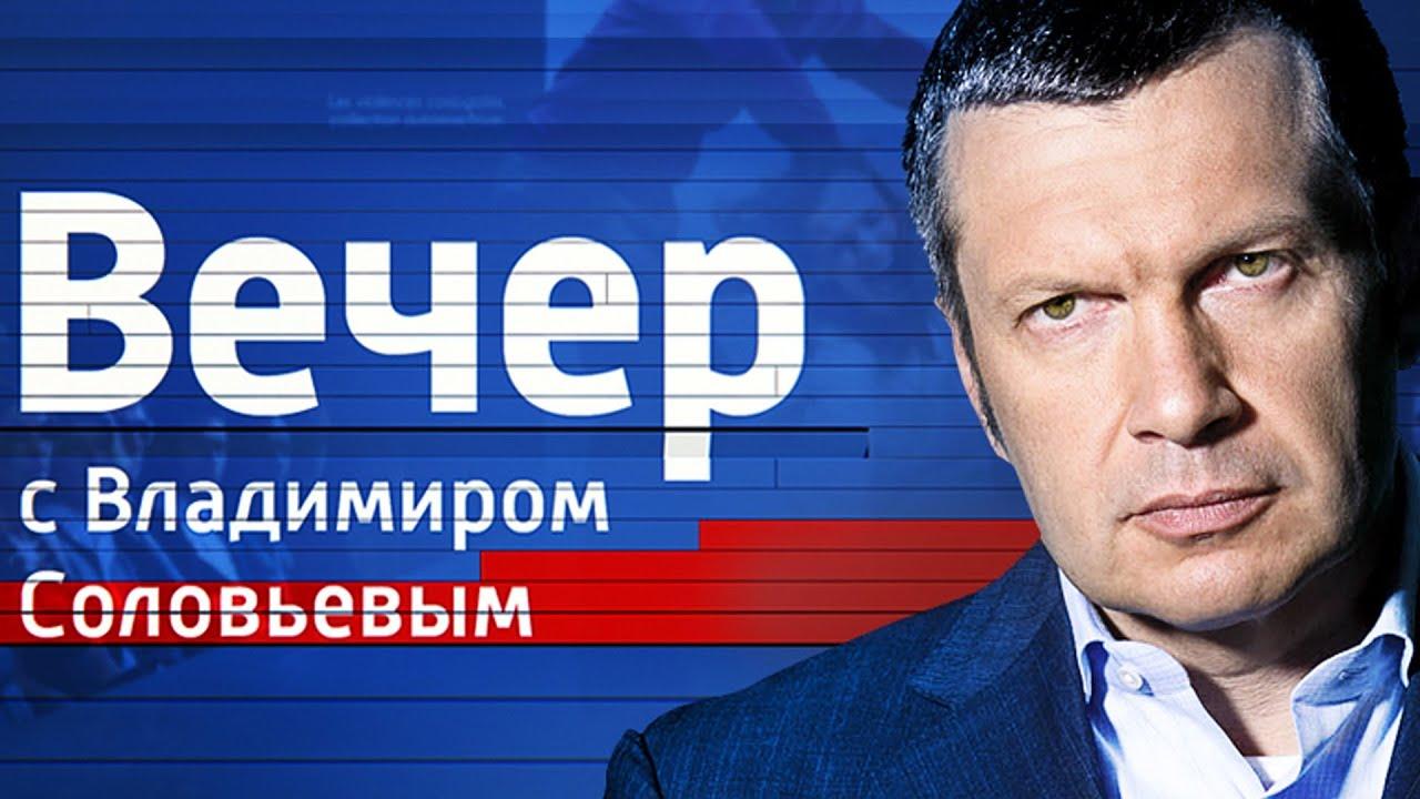 Воскресный вечер с Владимиром Соловьёвым, 24.03.19