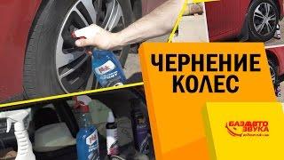 видео Автомобильные шины: эксплуатация и уход