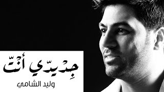 Waleed Al Shami ... Gedidi Ent | وليد الشامي ... جديدي أنت