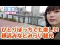 横浜女子に聞く、モテる大学、大調査!【wakatte.TV】#116
