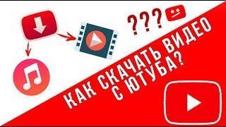 Как скачать видео/музыку с YouTube?