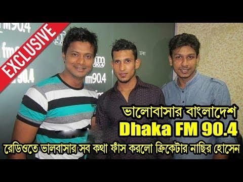 life & Love story of cricketer Nasir hossain | Pran up valobashar bangladesh। Guru Ehtesham
