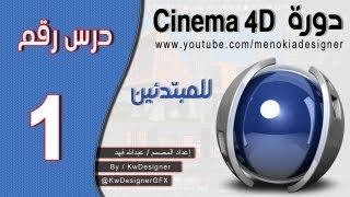 دورة السينما 4 للمبتدئين - الدرس ( 1 )