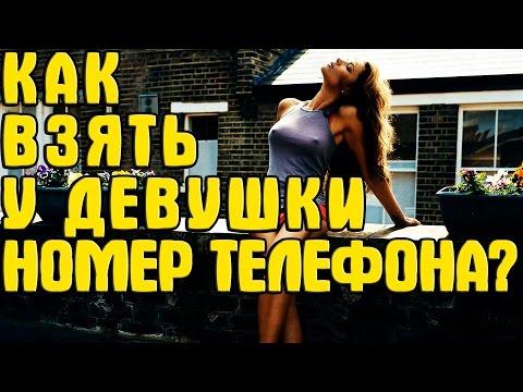 Лайфхак: Как познакомиться с девушкой на улице