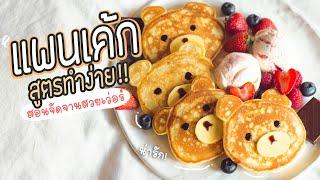 แพนเค้ก สูตรทำง่าย! แป้งนิ่ม+วาดเป็นน้องหมี เมนูวาเลนไทน์❤️ | VIPS Station