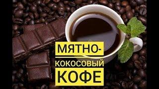 Мятный кофе | Кофейные напитки | Кофе с маслом для похудения