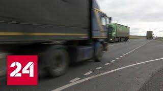 В Тюменской области на федеральной трассе убрали левые повороты - Россия 24