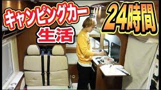 極限状態で奪い合い!24時間キャンピングカー共同生活!【完結編】 thumbnail