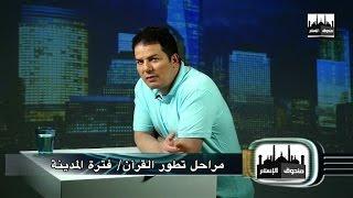 Box of Islam Episode 20 برنامج صندوق الإسلام - الحلقة العشرين - مراحل تطور القرآن / فترة المدينة