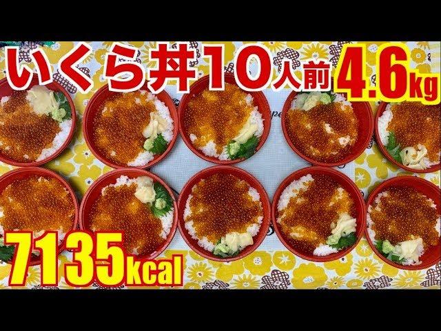 【大食い】いくら丼10人前!日本に帰ってきたので和食食べたい[推定4.6キロ]7135kcal【木下ゆうか】
