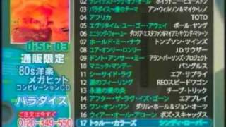 '80s洋楽メガヒットコンピレーションCD