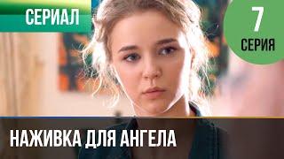 ▶️ Наживка для ангела 7 серия   Сериал / 2017 / Мелодрама