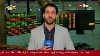 متابعة لمؤشرات البورصة المصرية في ختام جلسة تداول اليوم - الخميس 19 أبريل 2018