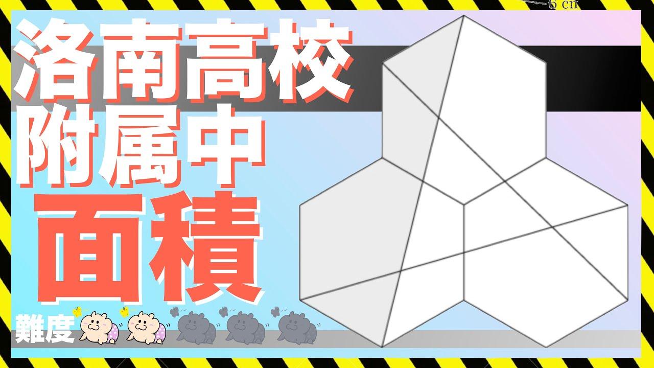 図形問題【正六角形】洛南高校附属中学校の算数