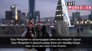 Easy Mongolian 2 - New Year celebrations
