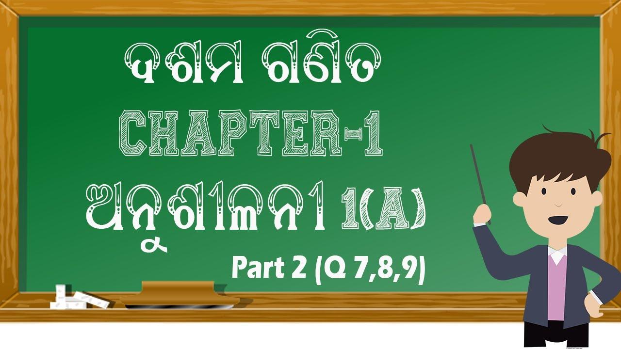 Odia Math Class - Class 10 - ଅନୁଶୀଳନୀ 1(a) - Part 2 - YouTube