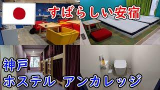 【宿レポ】神戸のホステル アンカレッジは凄いゲストハウスだ!