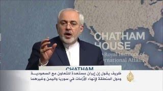 ظريف: مستعدون للتعاون لإنهاء الأزمة بسوريا واليمن