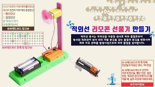 [과학실험] 적외선 리모컨 선풍기 만들기