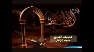 الرقيه الشرعيه بصوت الشيخ ماجد الزامل بصوت قمه في الروعه