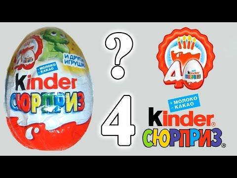 Kinder Сюрприз [40 лет Киндеру] #4 Юбилейная серия