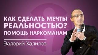 Помощь наркоманам. Как сделать мечты реальностью? Лекция Валерия Халилева(, 2016-06-02T14:53:10.000Z)