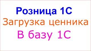 Фото Розница 1С 2.2. Ценники и этикетки. Загрузка и выгрузка ценников из базы 1С и в базу 1С