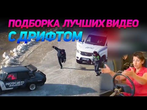 СМЕШНЫЕ ВИДЕО С ДРИФТОМ от No Drift No Fun