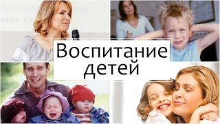 КАК ВОСПИТЫВАТЬ ребенка? КАЖДАЯ МАМА должна это знать! Самый главный СЕКРЕТ воспитания