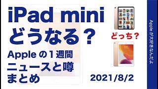 新iPad miniはホームボタン有無どっち?Appleの噂とニュース20210802・上位iMacは2022年?チタンのiPhone?