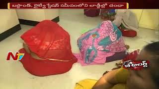 తిరుపతిలో చీకటి కార్యకలాపాలు || వ్యభిచార గృహాలుగా మారిన ప్రైవేట్ లాడ్జిలు || Be Alert || NTV