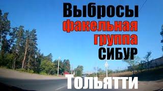 Записки горожанина #147. Выбросы в Тольятти. Факельная группа ГК Сибур
