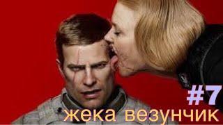 КАЖИСЬ ЭТО ФИНАЛ // Wolfenstein II #7// В ГОСТЯХ У ЖЕКИ ВЕЗУНЧИКА