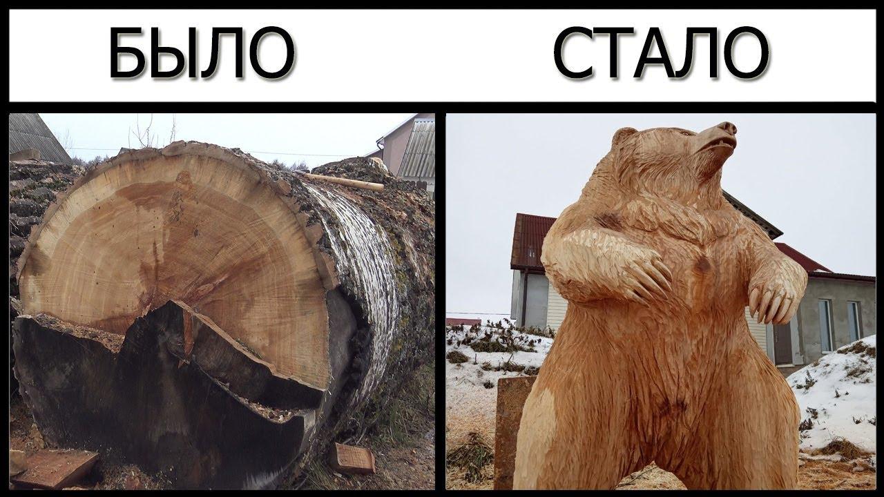 Самый Крутой Медведь из дерева своими руками. Wood bear